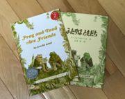 ワークショップではこの絵本を使います!Frog and Toad are Friends.