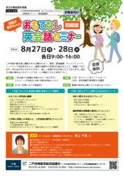 【参加者募集:岩手県二戸市で「おもてなし英会話セミナー」開催】