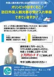 【函館地域限定】外国人観光客の受け入れ準備はできていますか?