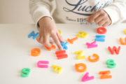 英語学習「品詞」を意識する