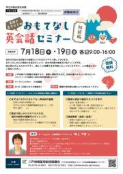岩手県で接客英会話講座 開講します!