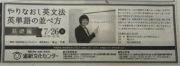 【募集中】やりなおし英文法 英単語の並べ方 函館道新文化センター