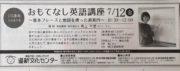 【募集中】7月12日 函館道新文化センター1day講座