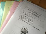 【英語講座】充実したオリジナル英語テキストを配布しています!