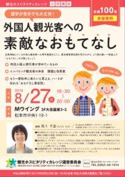 長野県松本市で「おもてなし英語講座」開催します。