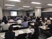 【講演報告】松本市観光ホスピタリティカレッジ