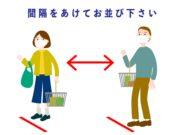 with コロナ時代に使える英語接客フレーズ:印の所に並んでください