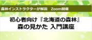 森林インストラクターが解説する~森の見かた・森林zoom講座~