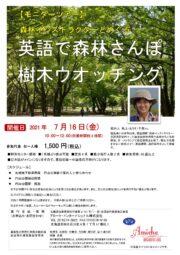 【札幌開催】英語で森林さんぽモニターツアー