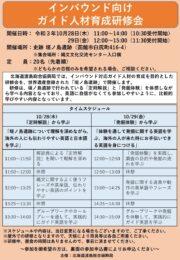 【募集】縄文・垣ノ島遺跡でガイド人材養成講座